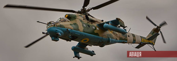 Elbit хоче взяти участь у модернізації гелікоптерів ЗСУ