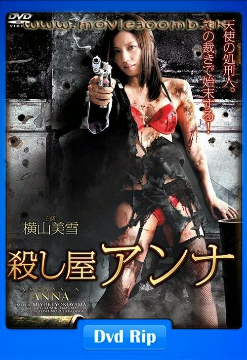 [18+] Koroshiya Anna (2015) JAP DVDRip 480p 300MB Poster