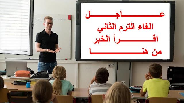 وزير التعليم الغاء الترم الثاني للطلاب   اخبار التعليم 2020