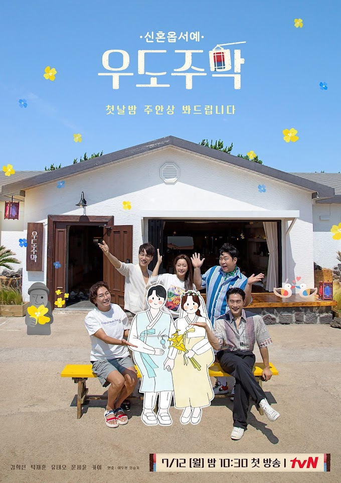 Korean Variety Show-Cow island Hotel-Opening, entertain newlyweds for an unforgettable two days and one night.