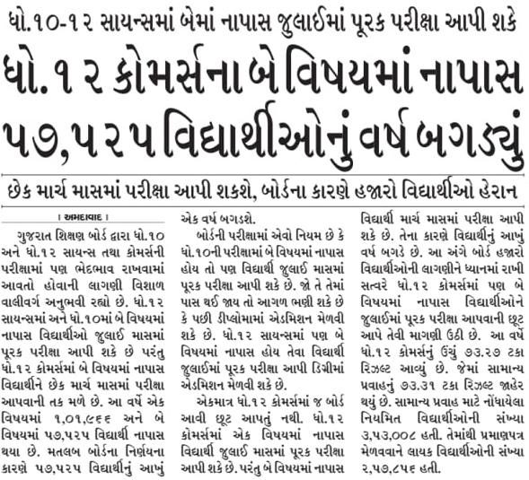 http://www.myojasupdate.com/2019/05/hsc-commerce-exam-related-today-news.html