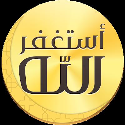 تحميل تطبيق Auto Audio Athkar muslim تطبيق اذكار المسلم الجديد