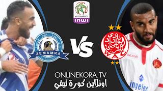 مشاهدة مباراة الوداد الرياضي ونهضة الزمامرة القادمة بث مباشر اليوم 16-06-2021 في الدوري المغربية