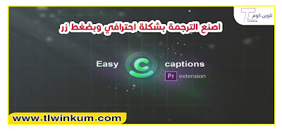 Easy Captions for Premiere Pro Search ، تحرير ملفات  - تنزيل مجاني لقوالب Premiere Pro