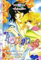 ขายการ์ตูน Romance เล่ม 136