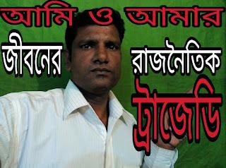 Bangla news,top news,bbc news,bd news,আমি ও আমার জীবনের রাজনৈতিক ট্রাজেডি