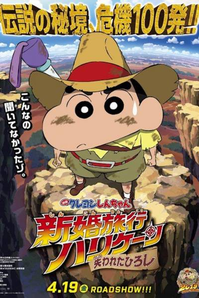 Shin Cậu Bé Bút Chì Movie 27