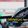 #وظائف مطلوب سائقين رخصة مهنية اولى - ثانية - ثالثة 2020 - التقديم الان