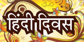 हिन्दी नही, हमारी मानसिकता छोटी है।