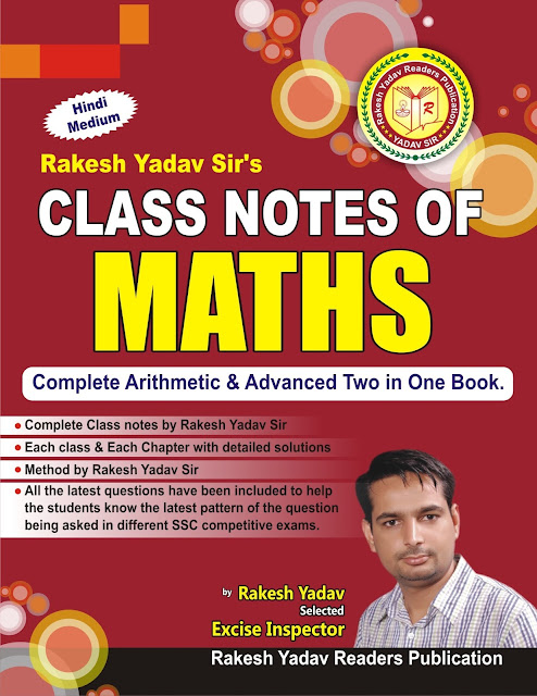 Rakesh Yadav Class Notes of Maths PDF Download