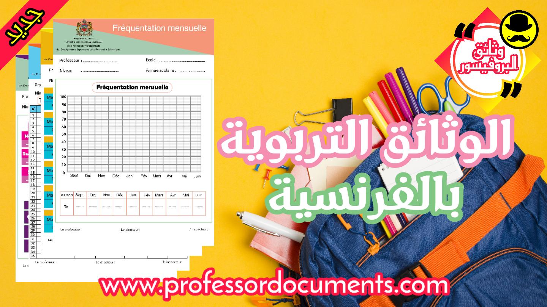 يمكنكم حصريا تحميل الوثائق التربوية الخاصة بالأستاذ - النموذج رقم 4 باللغة الفرنسية - من موقعنا الرسمي وثائق البروفيسور.