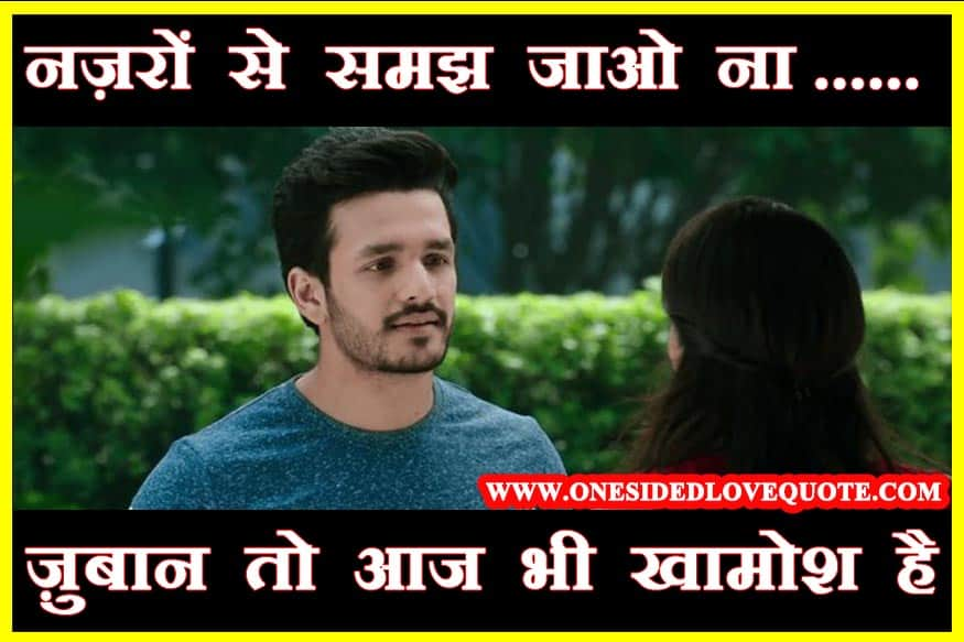 Propose-Shayari-in-hindi
