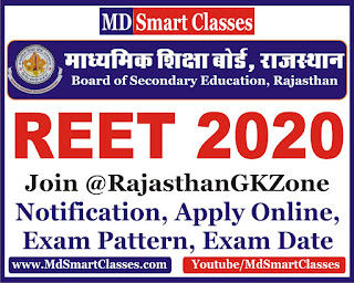 reet 2020, reet 2020 notification, rajasthan reet 2020, rajasthan reet 2020 Notification, reet exam 2020, reet exam form 2020, reet study materials, reet bharti 2020, reet 2020 latest news,