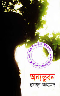 Onno Bhuban By Humayun Ahmed (Misir Ali - 4)