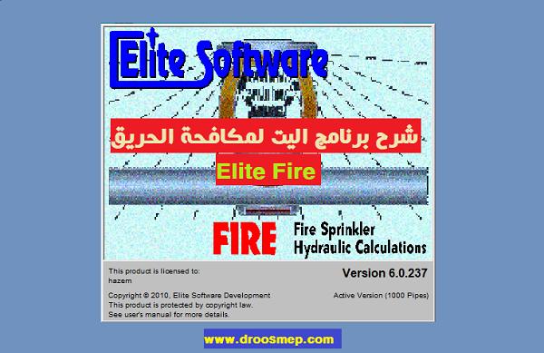 تحميل شرح برنامج اليت لمكافحة الحريق Elite Fire PDF