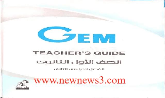 اجابات كتاب جيم Gem للصف الاول الثانوى ترم ثانى 2020