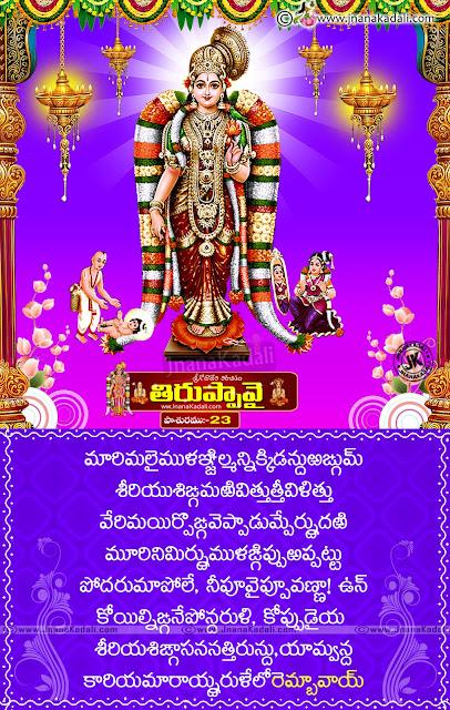 Best Telugu latest Tiruppavi paasuraalu in Telugu, Telugu Tiruppavi pdf e books