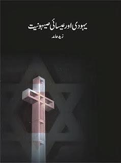 Yahudi Or Esaee Sahoniat by Zaid Hamid