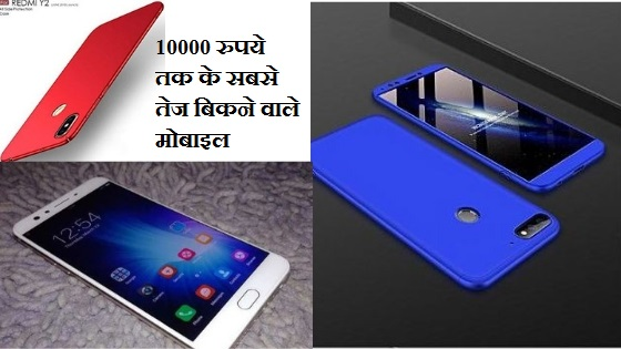 10000 rupaye tak ke 5 Best Smartphones 2019, 5 best smartphones under 10000 in india hindi, top 5 smartphones below 10000 in hindi, 5 best budget smartphones 2019 in india hindi