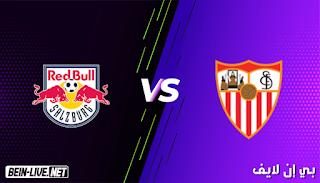 مشاهدة مباراة إشبيلية وسالزبورغ بث مباشر اليوم بتاريخ 14-09-2021 في دوري أبطال أوروبا