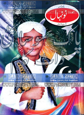Free Download PDF Monthly Hamdard Naunehal August 2016