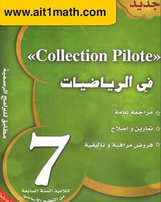 """تحميل كتاب """"Collection Pilote"""" في الرياضيات لمستوى سابعة اساسي - اولى اعدادي"""