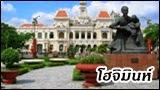 โฮจิมินห์ ซิตี้ (Ho Chi Minh City)