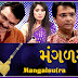 Mangalsutra - Superhit Family Gujarati Natak