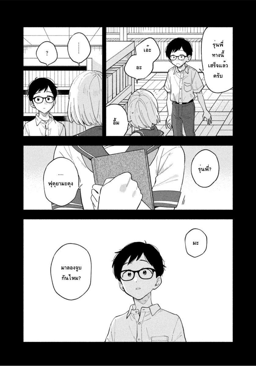 อ่านการ์ตูน Yaiteru Futari ตอนที่ 17 หน้าที่ 4