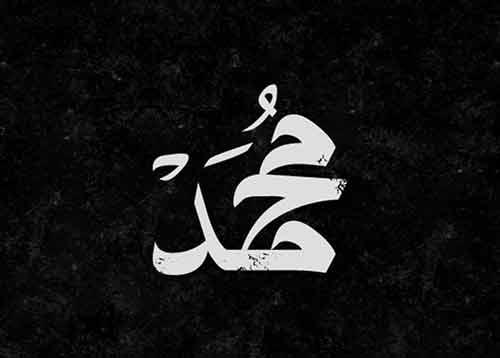 30 Gambar Kaligrafi Nabi Muhammad Saw Yang Unik Grafis