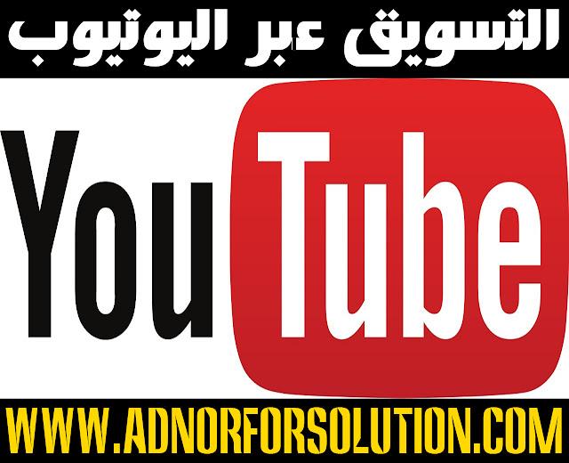 التسويق عبر اليوتيوب