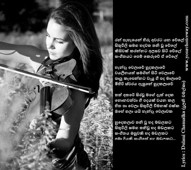 Wayalin Kella Song Lyrics - වයලීන් කෙල්ල ගීතයේ පද පෙළ