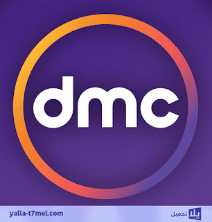 قناة dmc بث مباشر