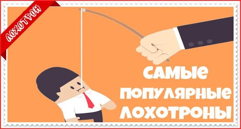 ТОП-12 лохотронов в Интернете
