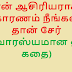 நான் ஆசிரியராகக் காரணம் நீங்கள் தான் சேர் (சுவாரஸ்யமான ஒரு கதை)