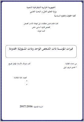 مذكرة ماستر: مميزات المؤسسة ذات الشخص الواحد وذات المسؤولية المحدودة PDF