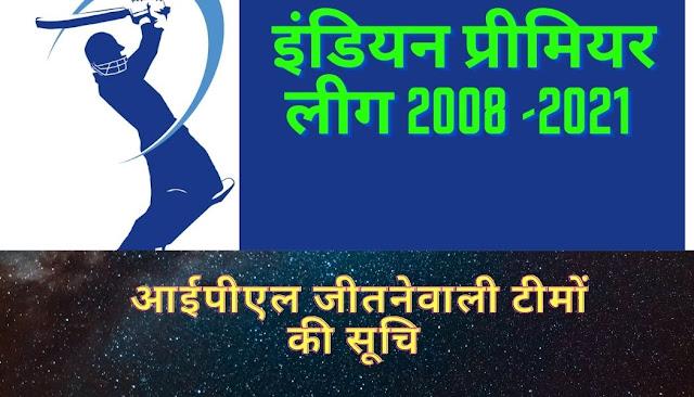 आईपीएल कौन कितनी बार  जीता है !Who has won the IPL how many times in hindi !
