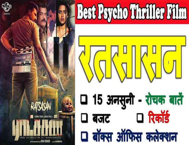 Ratsasan Movie Unknown Facts In Hindi: रतसासन फिल्म से जुड़ी 15 अनसुनी और रोचक बातें