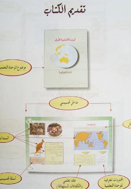 كتاب الجغرافيا السنة الثالثة متوسط الجيل الثاني