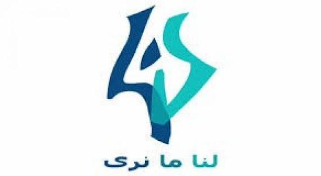 مشاهدة قناة لنا السورية مباشر