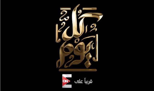 موعد برنامج كل يوم للاعلامى عمرو اديب عبر قناة ON TV مواعيد برنامج عمرو اديب الجديد كل يوم مع رجل الاعمال حسين سالم
