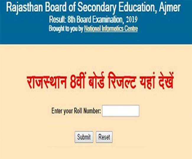 8th Result 2019 RBSE: Rajasthan Class 8 Result expected soon, Check