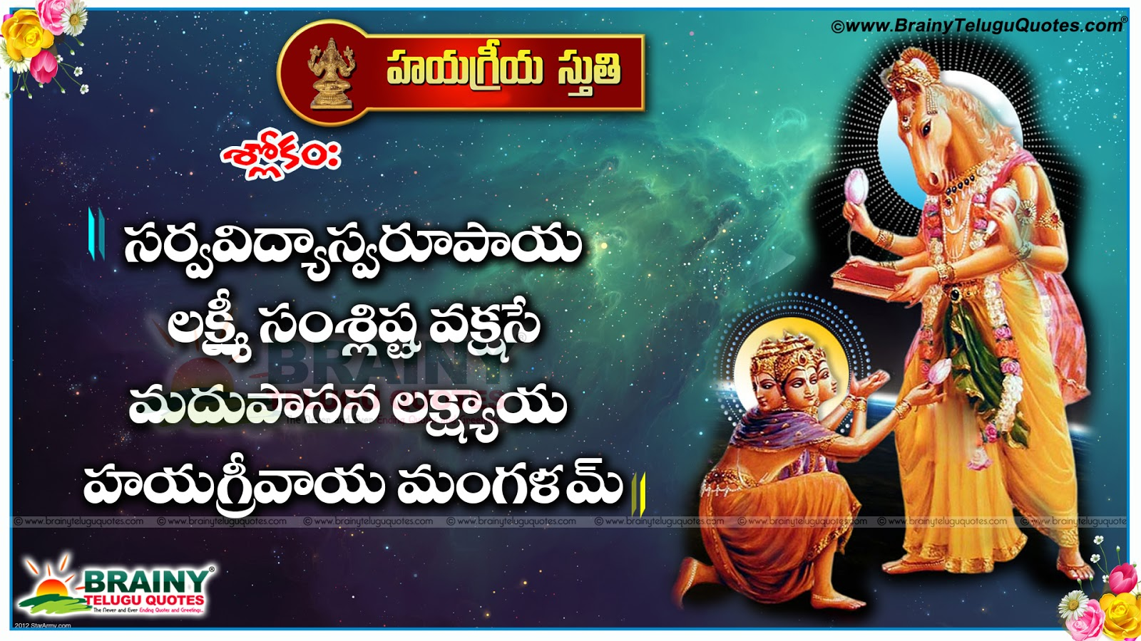 Sri Hayagriva Stuti Prayers For Children Hayagriva Mantra Lyrics Meaning And Benefits Brainyteluguquotes Comtelugu Quotes English Quotes Hindi Quotes Tamil Quotes Greetings