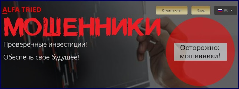 Мошеннический сайт alfa-tried.ru – Отзывы, развод. Alfa-Tried мошенники