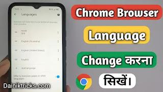Chrome Browser की Default Language कैसे Change करे ?