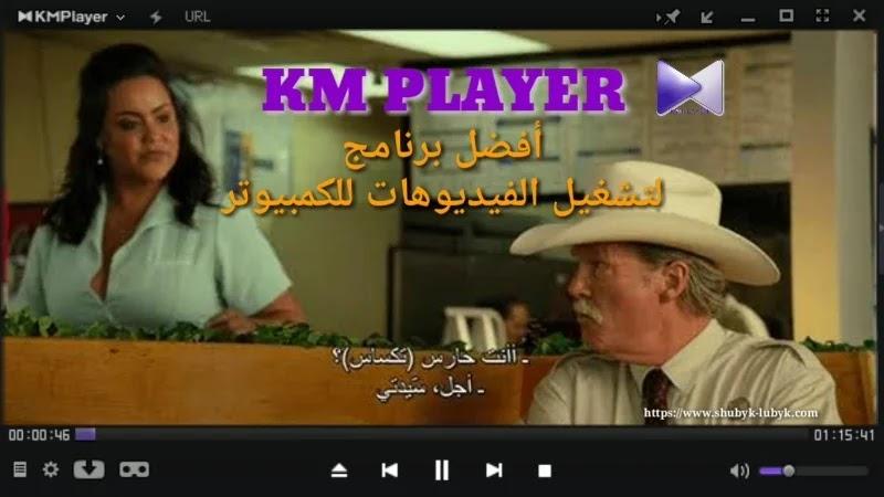 KM Player PC