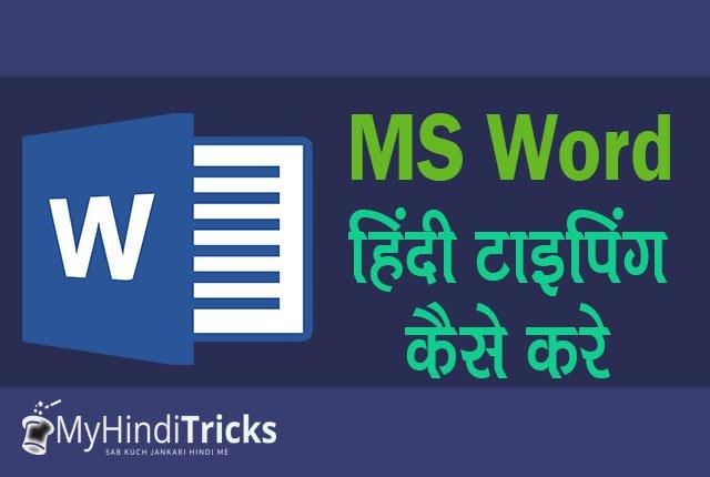 ms-word-me-hindi-typing-kaise-kare