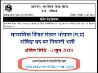https://www.careerbhaskar.com/2019/05/mpbse-recruitment-2019.html