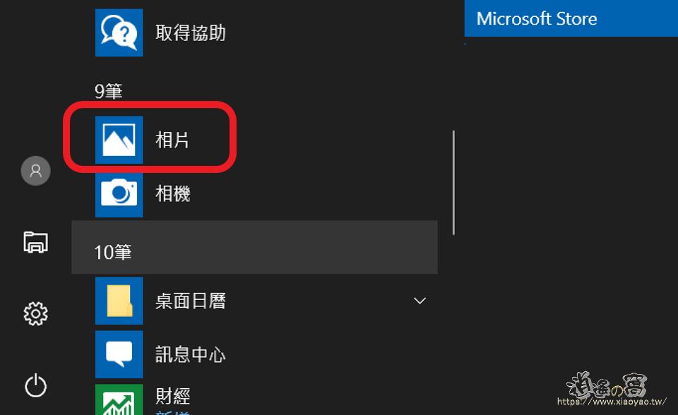 使用 Windows10 內建功能「相片」在影片中添加慢動作畫面、手繪插圖