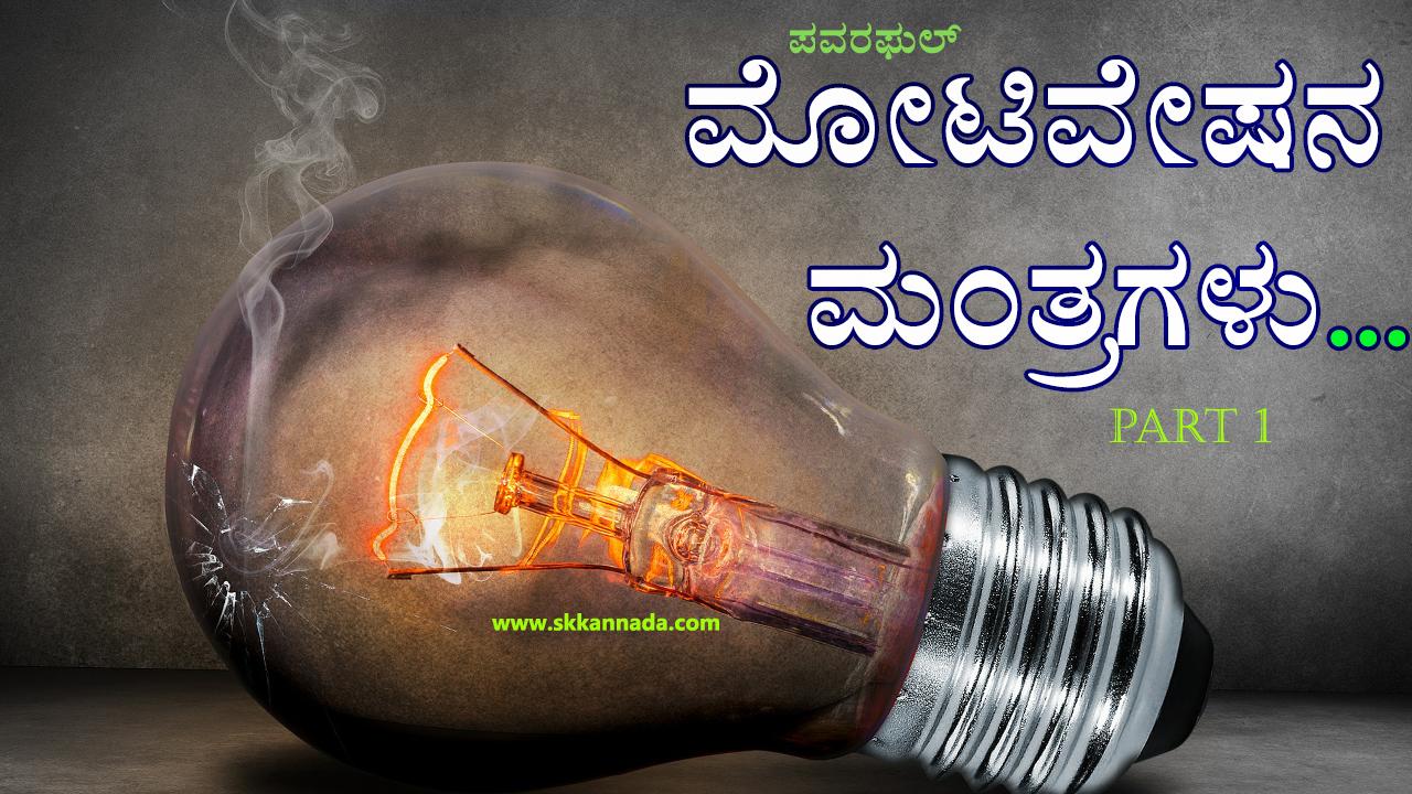ಪವರಫುಲ್ ಮೋಟಿವೇಷನ ಮಂತ್ರಗಳು : Powerful Motivation Mantras in Kannada - Part 1